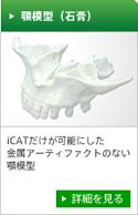 icat-menu04.jpg
